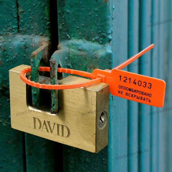 Опломбирование дверей помещений