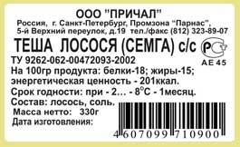 """Печать этикеток штрих кода (среднего и большого объема) - """"Маркировка.ru"""""""